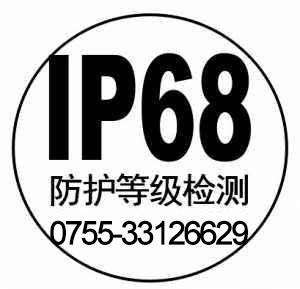 IP68·À»¤µÈ¼¶²âÊÔ±ê×¼¼ì²â»ú¹¹