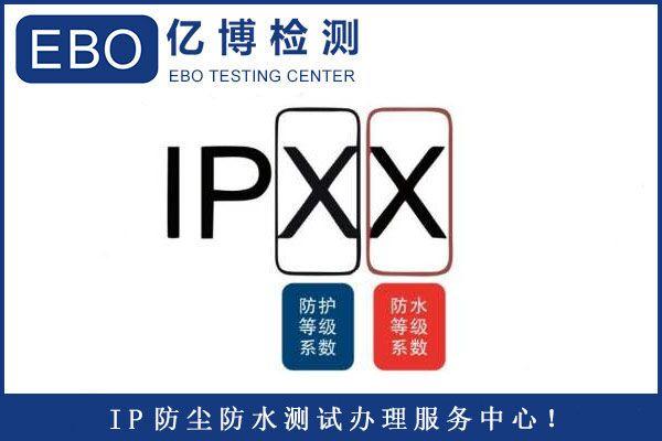 ip68防护等级测试标准