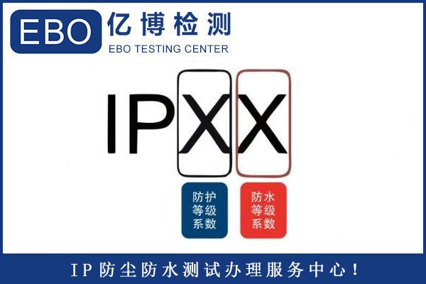 IP65防尘防水测试报告检测方式详解