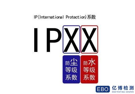 IP68级防水测试